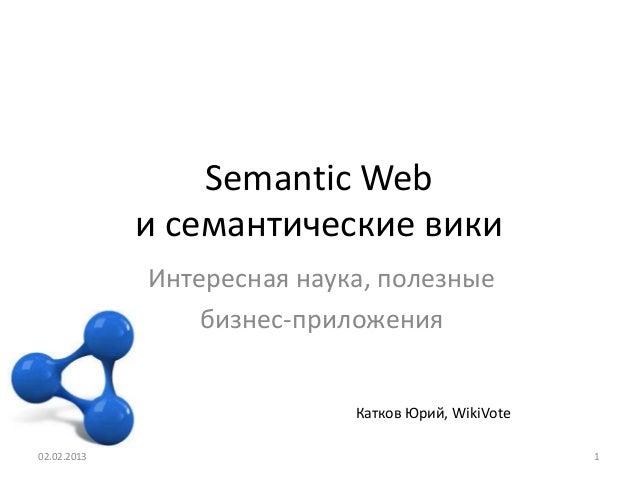 Semantic Web             и семантические вики             Интересная наука, полезные                 бизнес-приложения    ...