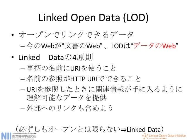 Linked Dataの記述のしかた • RDF(+RDFS, OWL)の利用 – 簡便な記述方法:<主語> <述語> <目的語> . <http://www-kasm.nii.ac.jp/~takeda#me> rdfs:type foaf:...