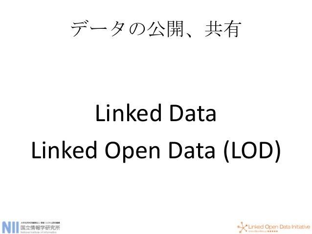 データの公開、共有 Linked Data Linked Open Data (LOD)