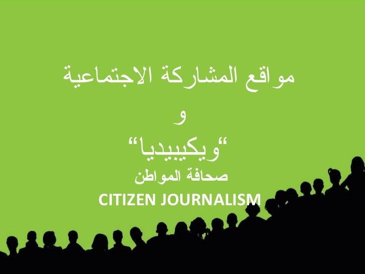 CITIZEN JOURNALISM<br />صحافة الموطن<br />