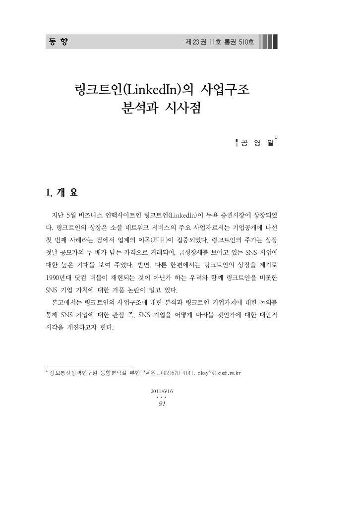 동 향                                       제23 권 11호 통권 510호        링크트인(LinkedIn)의 사업구조            분석과 시사점                ...