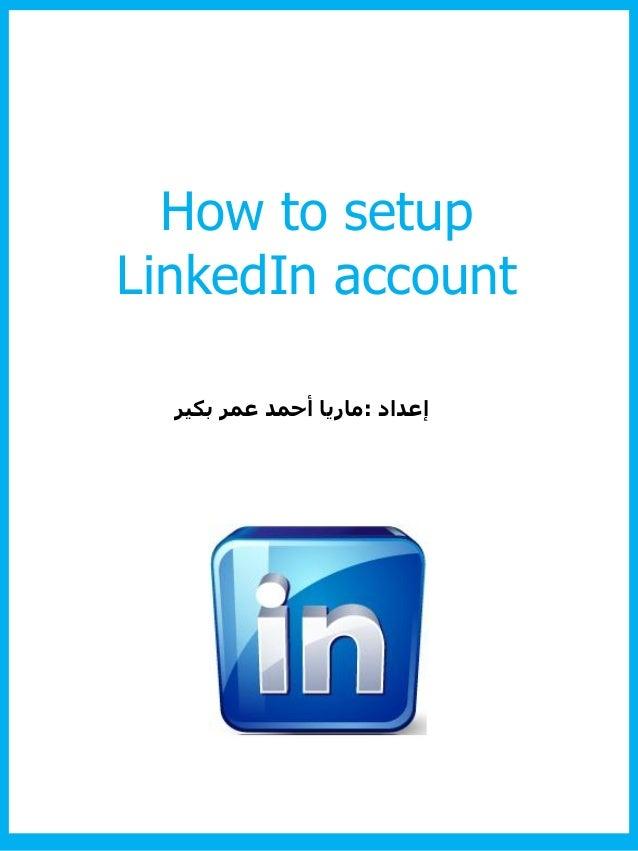 How to setup LinkedIn account إعداد:بكير عمر أحمد ماريا