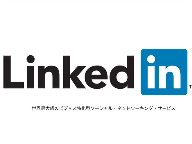 世界最大級のビジネス特化型ソーシャル・ネットワーキング・サービス