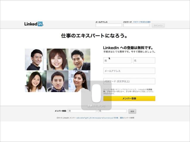 Linkedin使い方 登録 ビジネス活用 滋賀県産業支援プラザ 講演資料