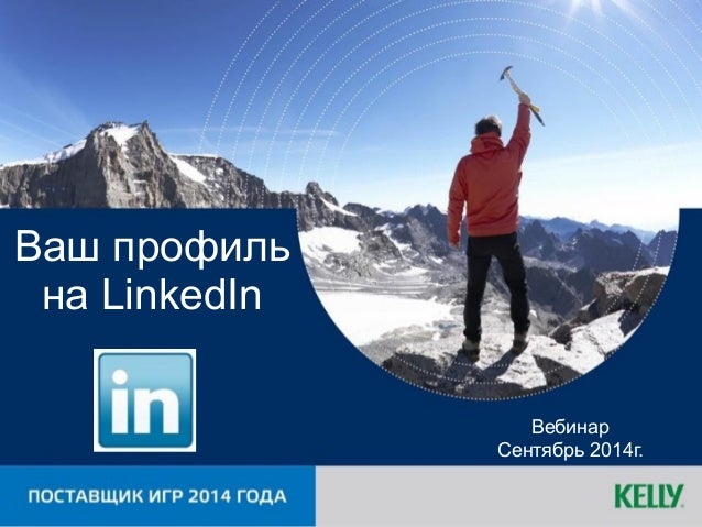 Ваш профиль  на LinkedIn  Вебинар  Сентябрь 2014г.