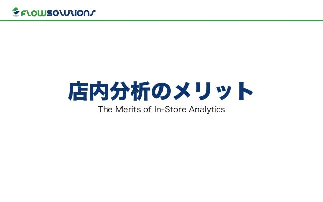 店内分析のメリット The Merits of In-Store Analytics