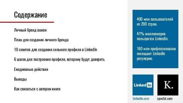 Как построить личный бренд в LinkedIn: инструкция и советы Slide 2