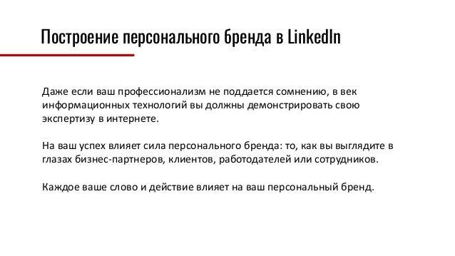Как построить личный бренд в LinkedIn: инструкция и советы Slide 3
