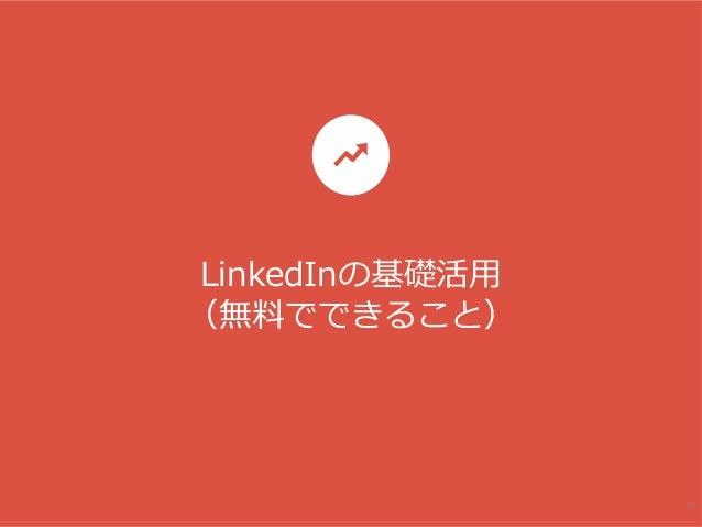 LinkedInの基礎活⽤ (無料でできること) 10