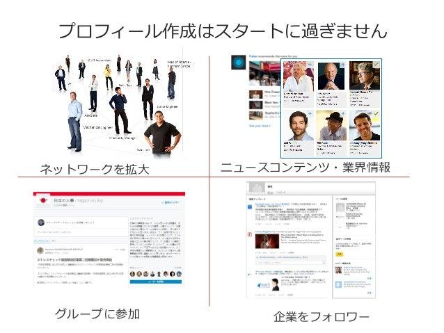 プロフィール作成はスタートに過ぎません ネットワークを拡⼤ ニュースコンテンツ・業界情報 企業をフォロワーグループに参加