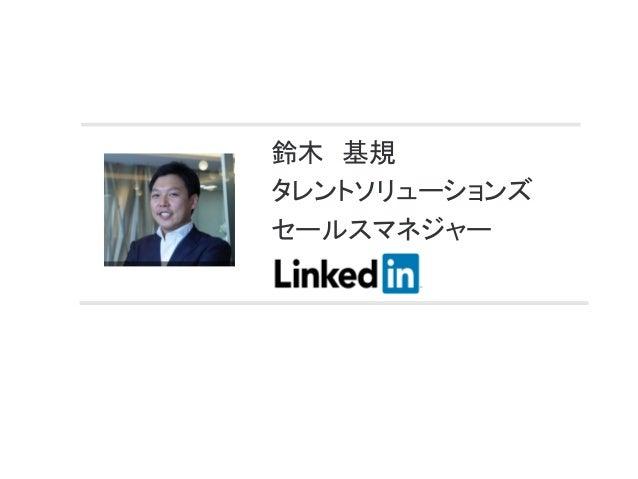 鈴木 基規 タレントソリューションズ セールスマネジャー