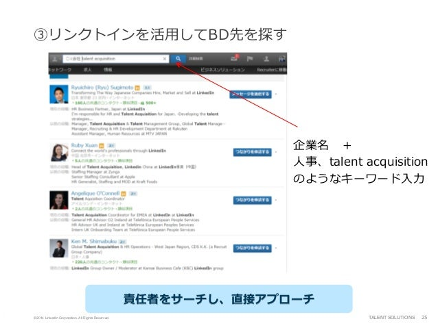 ©2014 LinkedIn Corporation. All Rights Reserved. TALENT SOLUTIONS ③リンクトインを活⽤してBD先を探す 25 責任者をサーチし、直接アプローチ 企業名+ ⼈事、talent a...