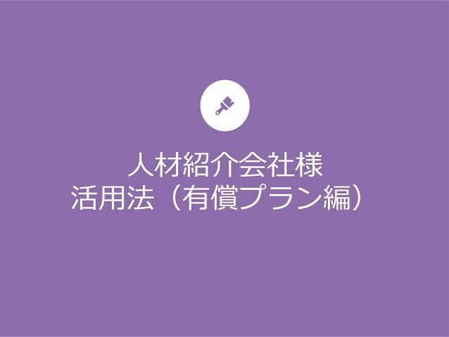 ⼈材紹介会社様 活⽤法(有償プラン編)