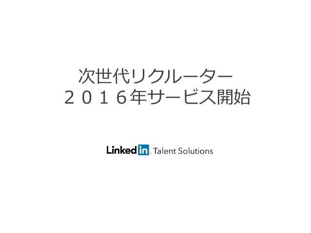 次世代リクルーター 2016年サービス開始