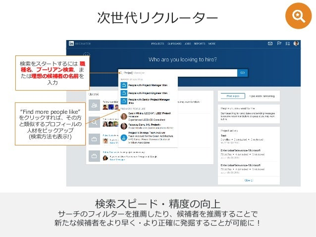"""©2015 LinkedIn Confidential All Rights Reserved """"Find more people like"""" をクリックすれば、その⽅ と類似するプロフィールの ⼈材をピックアップ (検索⽅法も表⽰!) 次世代..."""