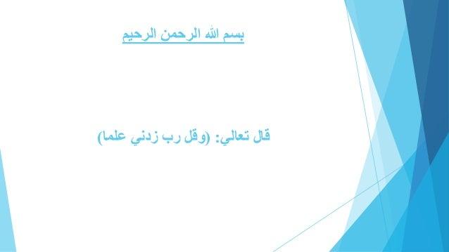 الرحيم الرحمن هللا بسم تعالي قال( :علما زدني رب وقل)