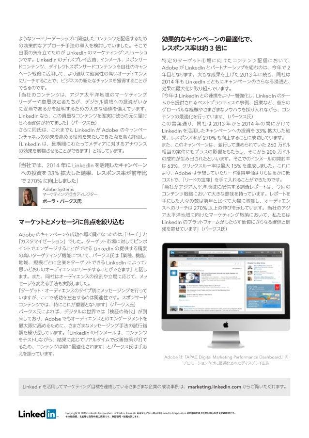 アドビシステムズ LinkedIn 成功事例 (2016年6月)