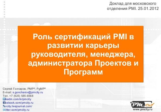 Доклад для московского                                  отделения PMI. 25.01.2012                  Роль сертификаций PMI в...