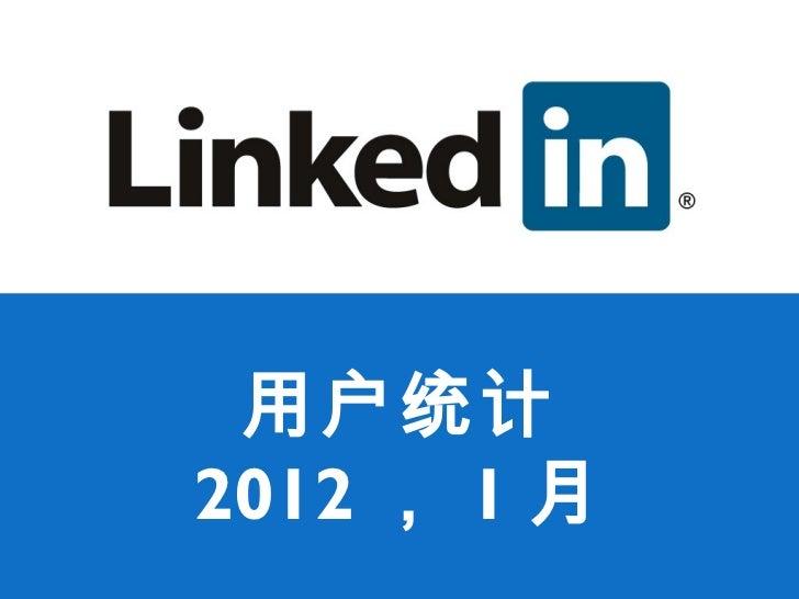 用户统计2012 , 1 月