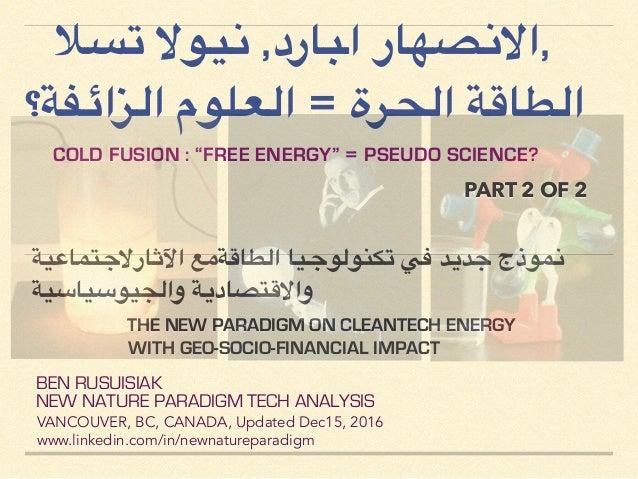 الانصهار البارد, نيكولا تسلا, الطاقة الحرة = العلوم الزائفة؟ / …