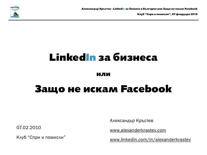 Александър Кръстев - LinkedIn за бизнеса в България или Защо не искам Facebook                                            ...