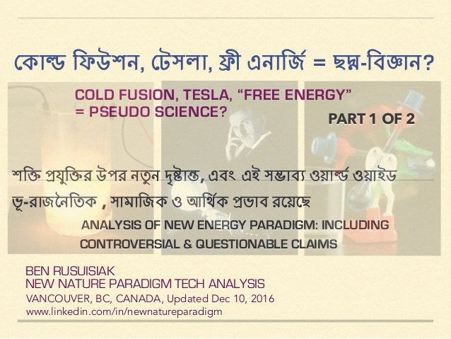 "!কাl িফউশন, !টসলা, -ী এনািজ1 = ছd-িবjান? ! COLD FUSION, TESLA, ""FREE ENERGY"" = PSEUDO SCIENCE? BEN RUSUISIAK NEW NATURE PA..."