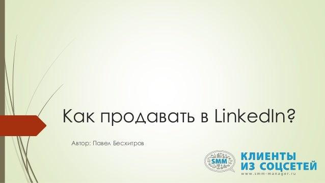 Как продавать в LinkedIn? Автор: Павел Бесхитров