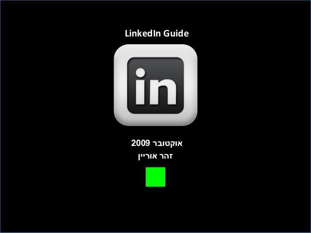 LinkedIn Guide אוקטובר2009 אוריין זהר