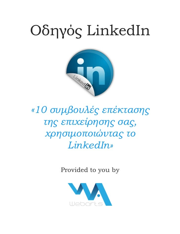 Οδηγός LinkedIn«10 συμβουλές επέκτασης  της επιχείρησης σας,  χρησιμοποιώντας το       LinkedIn»     Provided to you by