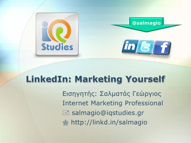 @salmagioLinkedIn: Marketing Yourself       Δηζεγεηήο: Σαικαηάο Γεώξγηνο       Internet Marketing Professional        sal...