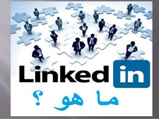 Linked inعن يختلف يضم حيث بوك الفيس: أساسياتسيرتكالذاتية مكان، الدراسةاألعمالالتي اإلتصال مع...