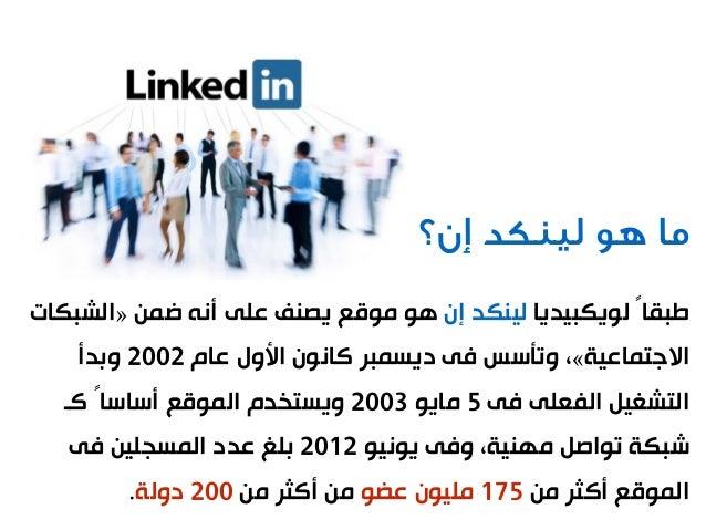 Linkedin workshop Slide 2
