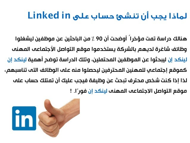 Linkedin workshop Slide 3