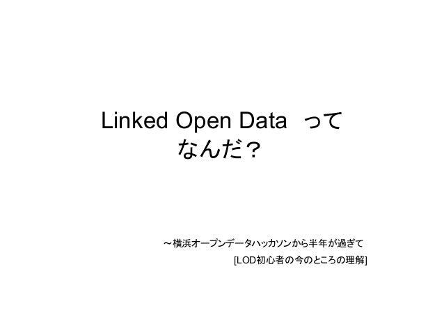 Linked Open Data って なんだ? ~横浜オープンデータハッカソンから半年が過ぎて [LOD初心者の今のところの理解]
