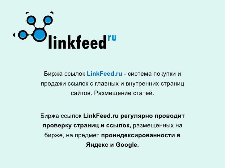 Продажа ссылок с сайта яндекс создание сайт на wordpress