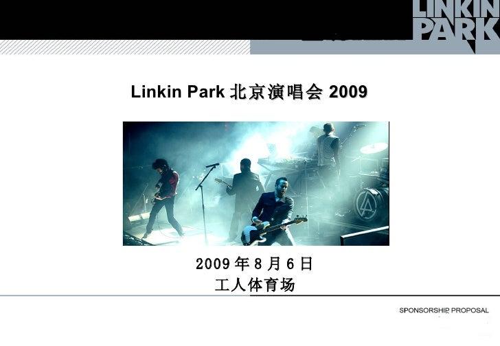 <ul><li>2009 年 8 月 6 日 </li></ul><ul><li>工人体育场 </li></ul>Linkin Park 北京演唱会 2009