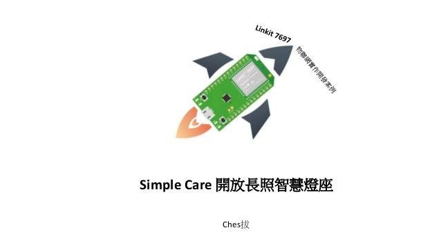 Simple Care 開放長照智慧燈座 Ches拔