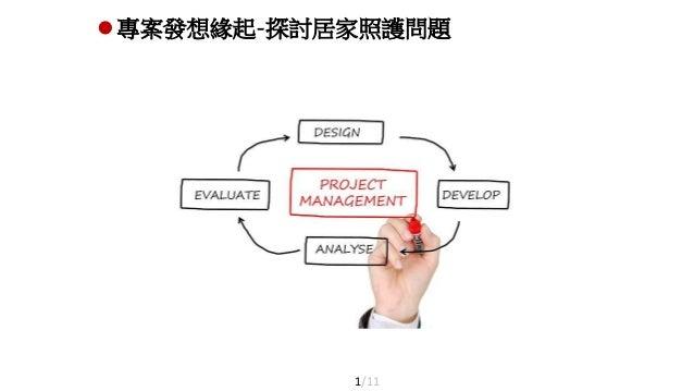 【物聯網自造x開發工具系列】Linkit 7697物聯網實作開發案例 Slide 2