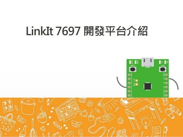 LinkIt 7697 開發平台介紹