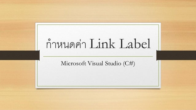 กำหนดค่ำ Link Label Microsoft Visual Studio (C#)