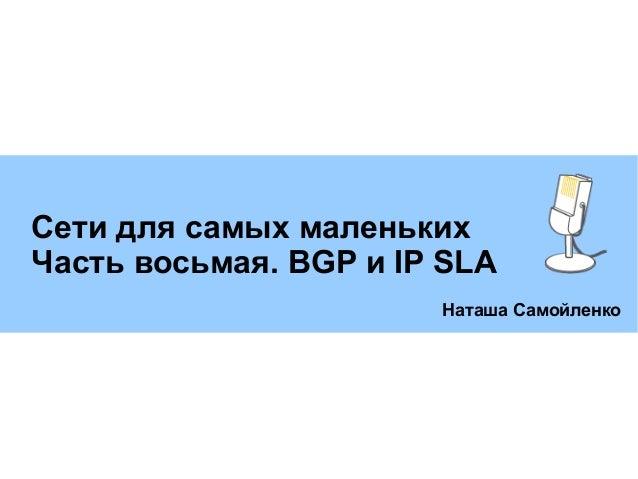Сети для самых маленькихЧасть восьмая. BGP и IP SLAНаташа Самойленко