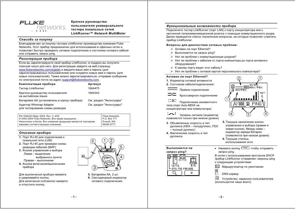 fluke linkrunner network multimeter manual rus rh slideshare net fluke linkrunner 2000 manual fluke linkrunner duo manual