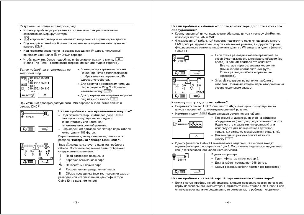 fluke linkrunner network multimeter manual rus rh pt slideshare net fluke linkrunner at1000 manual fluke linkrunner 2000 manual