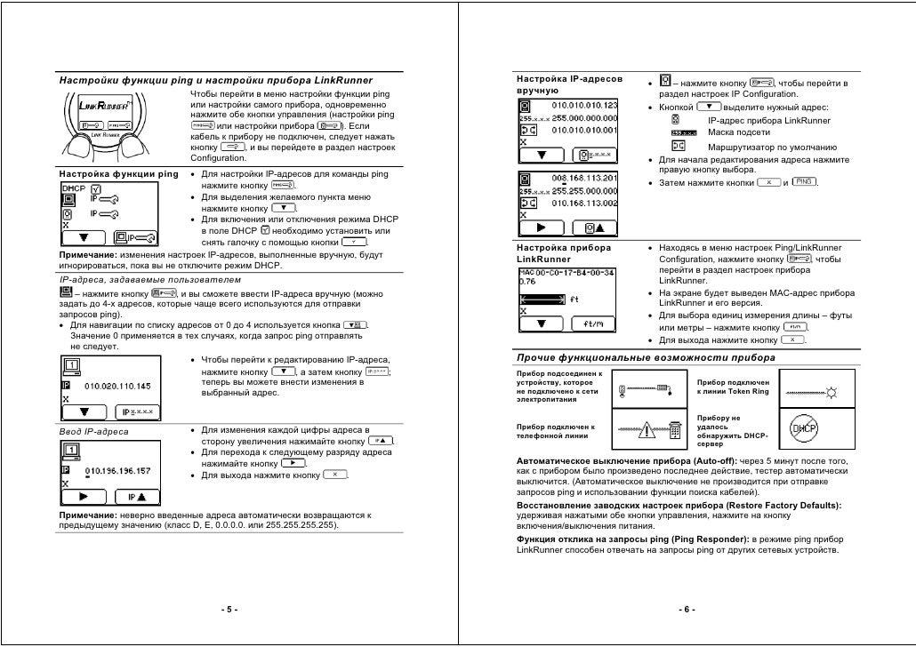 fluke linkrunner network multimeter manual rus rh pt slideshare net fluke linkrunner 2000 manual fluke linkrunner 2000 manual