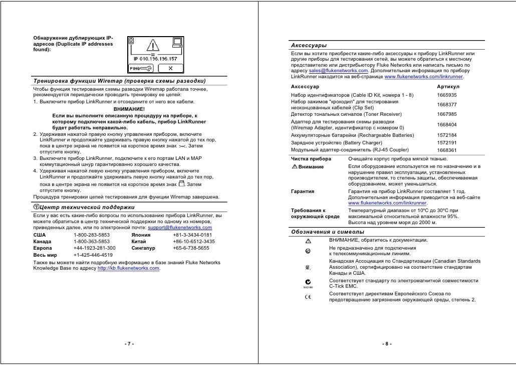 Fluke LinkRunner Network Multimeter - Manual, rus