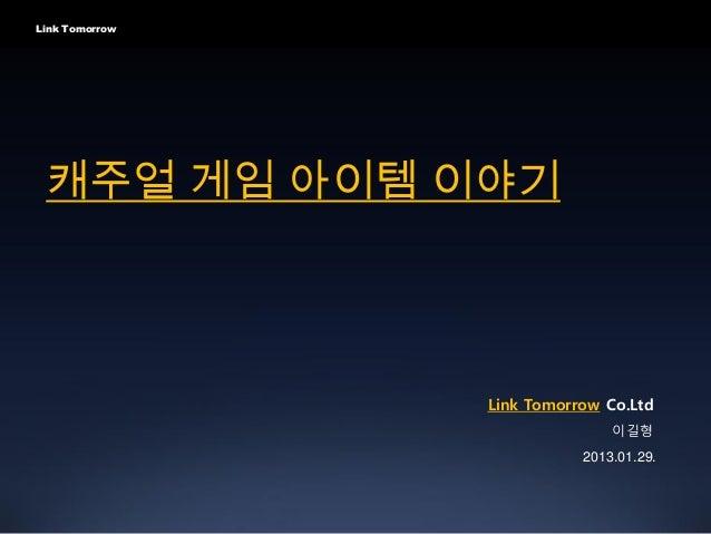 Link Tomorrow 캐주얼 게임 아이템 이야기                Link Tomorrow Co.Ltd                               이길형                        ...