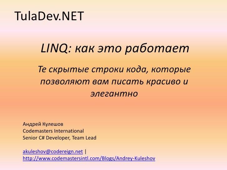 TulaDev.NET<br />LINQ: как это работает<br />Те скрытые строки кода, которые позволяют вам писать красиво и элегантно<br /...
