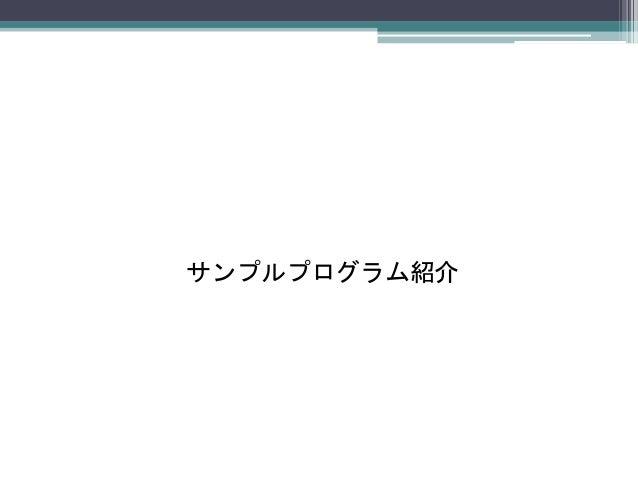 サンプルプログラム紹介