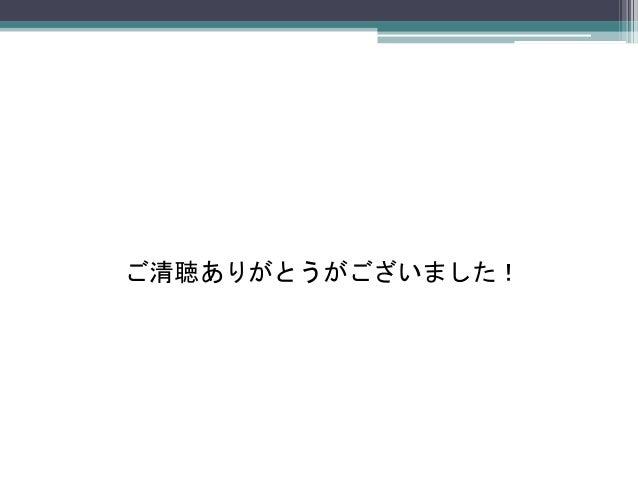 ご清聴ありがとうがございました!