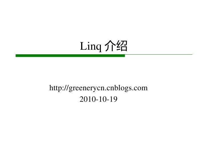 Linq 介绍   http://greenerycn.cnblogs.com           2010-10-19